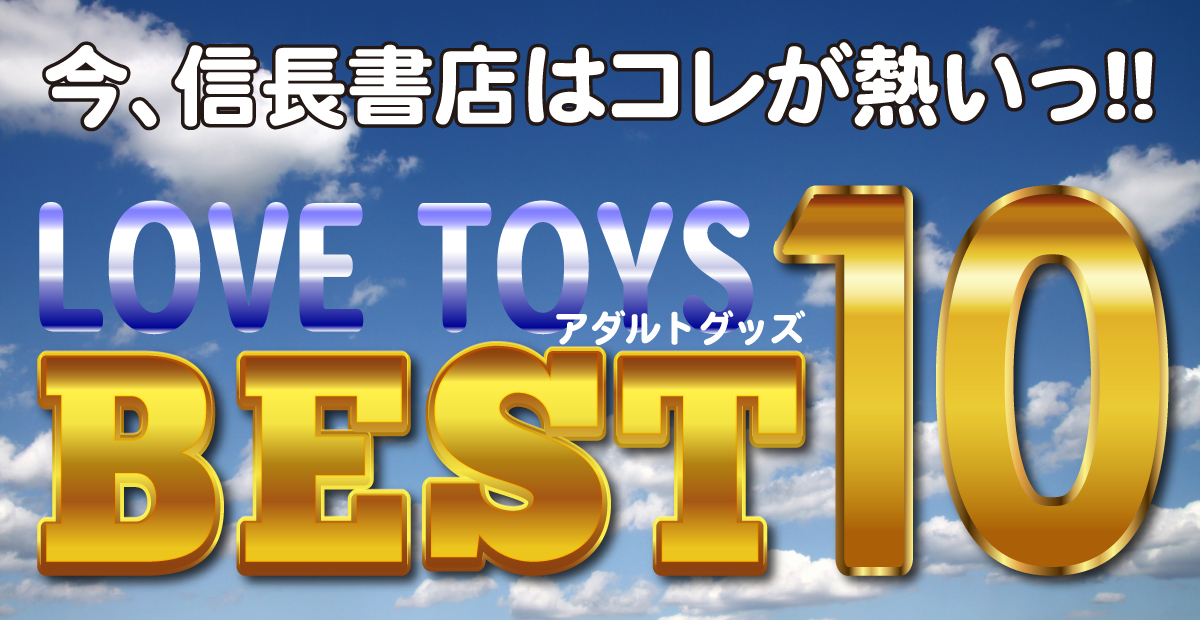 10月度・信長書店 LOVE TOYS (アダルトグッズ)売上ランキング