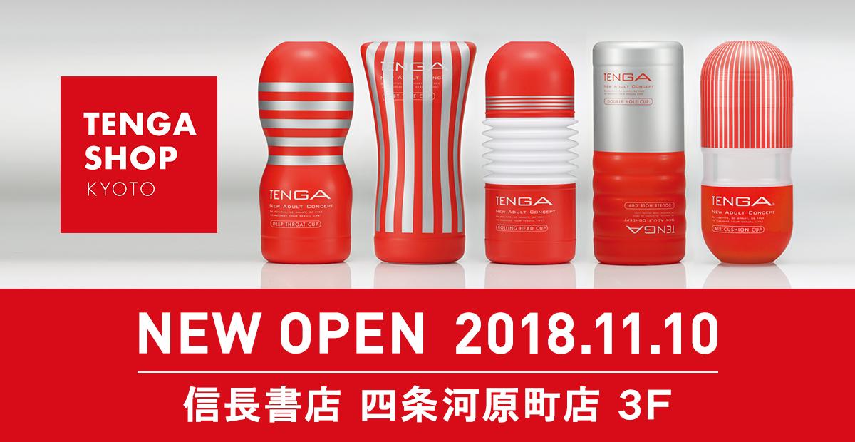 TENGA SHOP KYOTO 2018.11.10 京都 四条河原町店 3Fにオープン