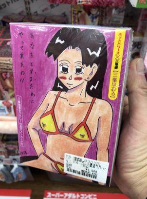 ホッパはんのオナホールは大阪の信長書店日本橋店アダルトグッズコーナーへ!