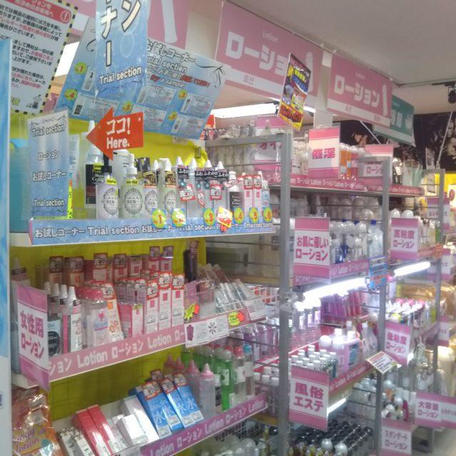 信長書店のアダルトグッズ・大人のおもちゃ売場 ローション