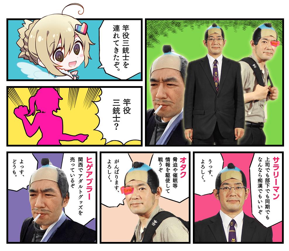 マスかきコンテスト竿役三銃士!