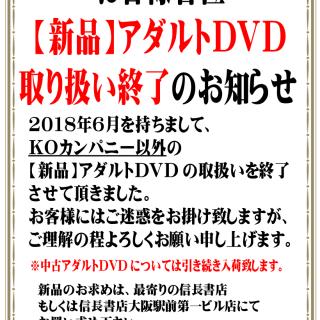 信長書店梅田東通店よりお知らせ。