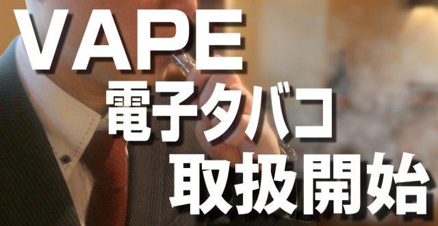 VAPE 電子タバコ 取扱中!
