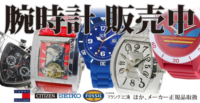 腕時計、販売中!