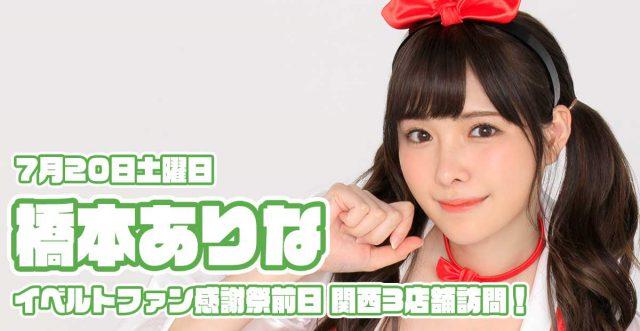 橋本ありな イベルトファン感謝祭前日 関西3店舗訪問!