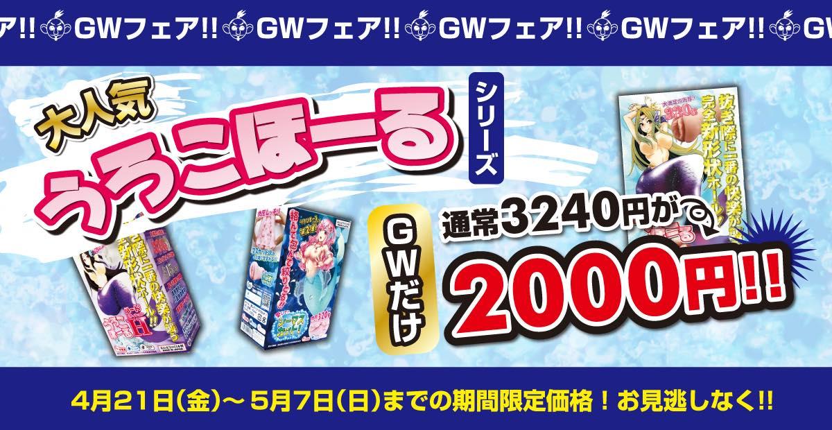 GWは人気ホールシリーズを衝撃プライスで販売中!