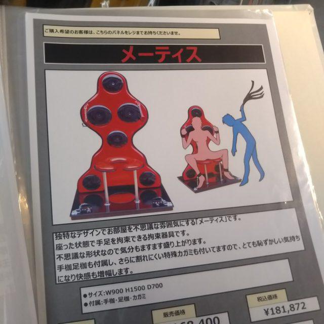 信長書店のアダルトグッズ・大人のおもちゃ売場 本格SM什器