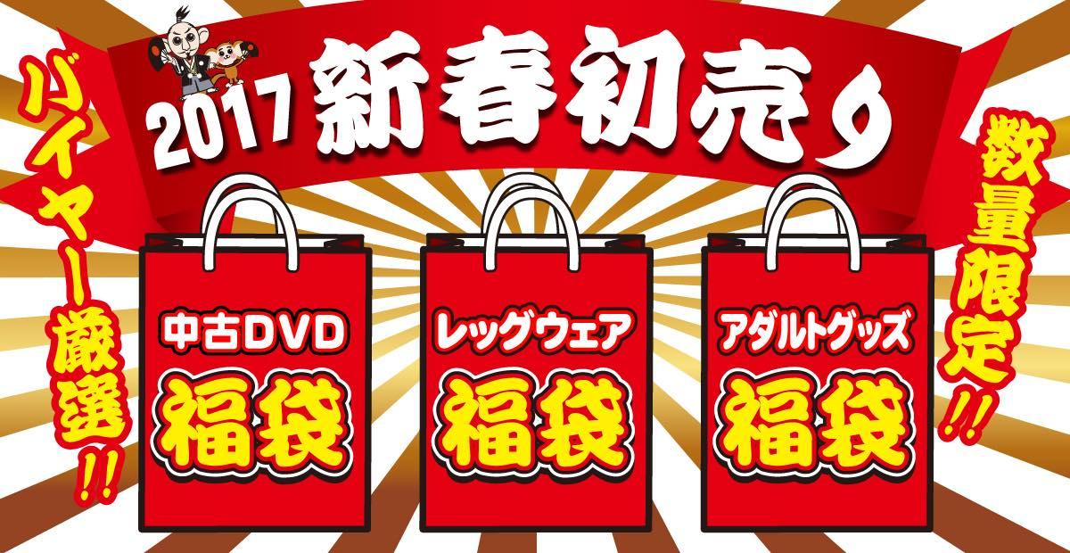 2017年新春初売り!信長書店の福袋!