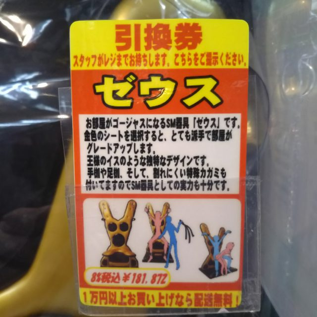 信長書店のアダルトグッズ・大人のおもちゃ売場 本格SMグッズ