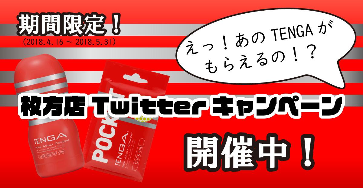 枚方店限定Twitterキャンペーン実施中