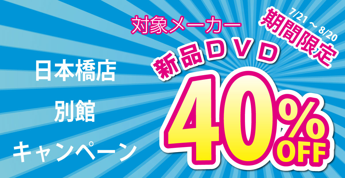日本橋店別館・期間限定DVD40%OFFキャンペーン