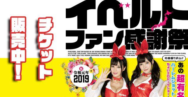 イベルト 全国ファン感謝祭 大阪開催チケット販売中!