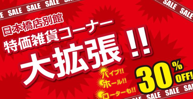 日本橋店別館2Fに「特価雑貨コーナー」大拡張‼