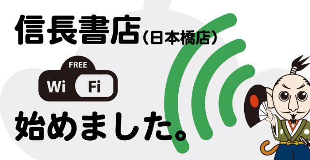 信長書店日本橋店Free Wi-Fi完備
