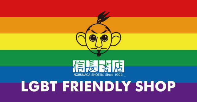 LGBTフレンドリーショップ活動報告