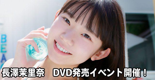 長澤茉里奈 BD&DVD発売記念イベント開催
