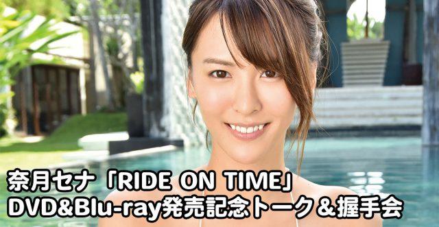 奈月セナ「RIDE ON TIME」DVD&Blu-ray発売記念トーク&握手会開催