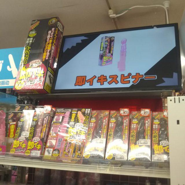 信長書店のアダルトグッズ・大人のおもちゃ売場 バイブおすすめ