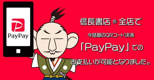信長書店®全店でPayPayでのお支払いが可能になりました。