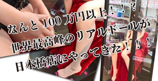 なんと100万円以上!!?世界最高峰のリアルドールが信長書店日本橋店にやってきた!!!