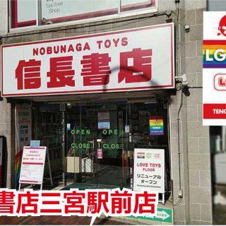 信長書店 三宮駅前店 -TENGASHOP KOBE-