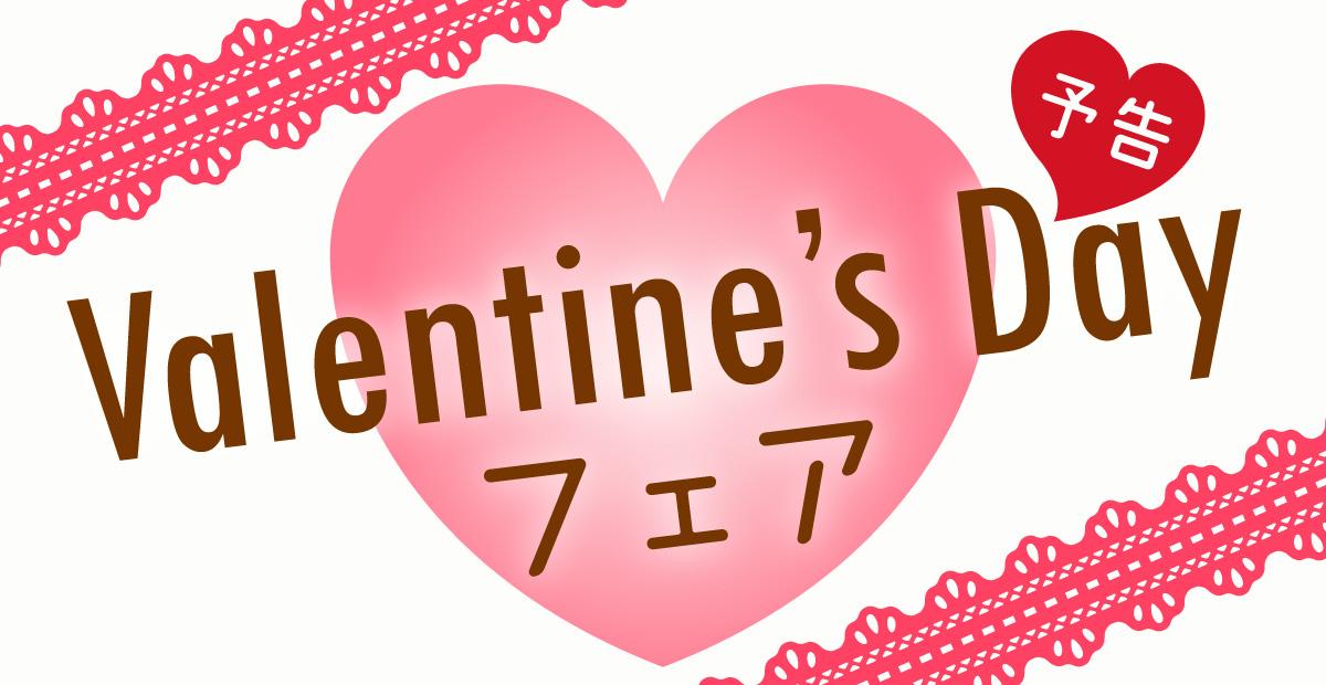 予告!信長書店から、あなたに素敵なバレンタインをお届け!