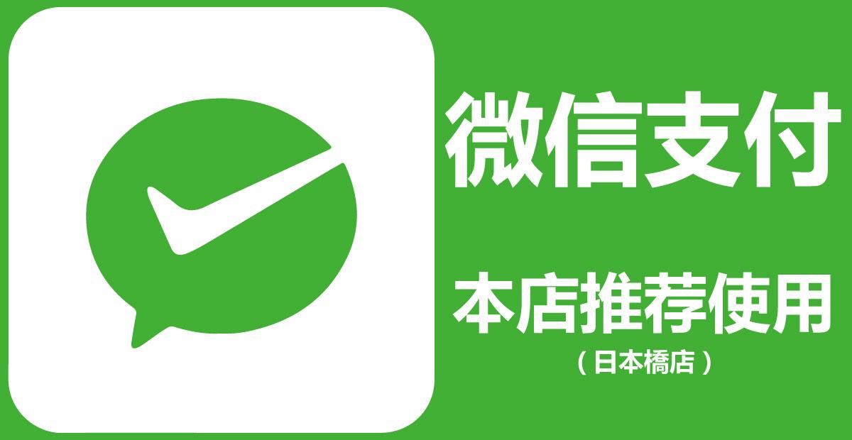 信长书店日本桥店WeChat pay(微信支付)