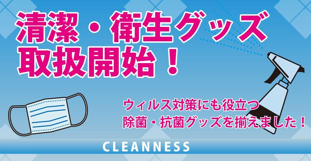 清潔・衛生グッズ取り扱い開始!