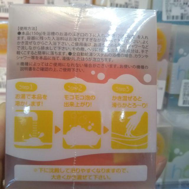 信長書店のアダルトグッズ・大人のおもちゃ売場 入浴剤 泡風呂