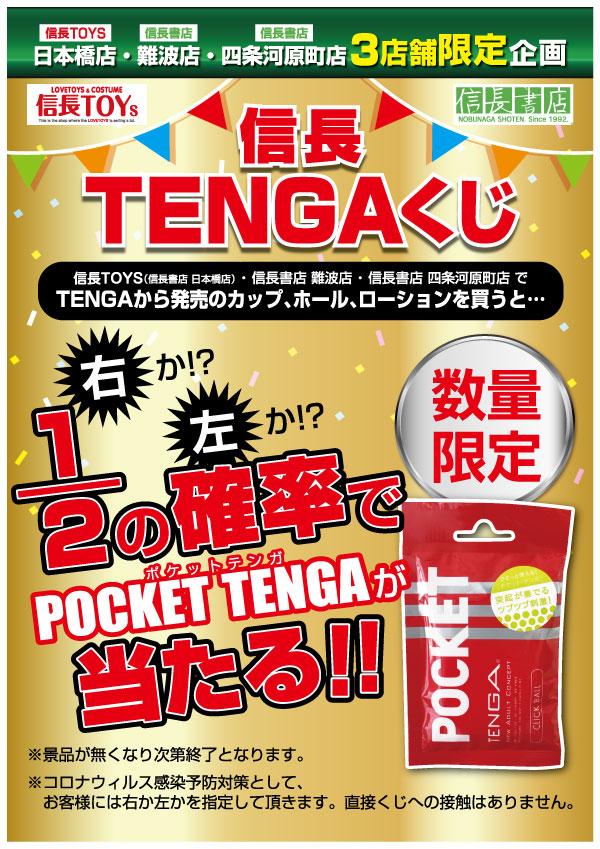 信長TENGAくじポスター