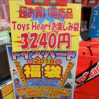 「トイズハートの福袋は、信長書店のアダルトグッズ・大人のおもちゃ売り場で展開中!」