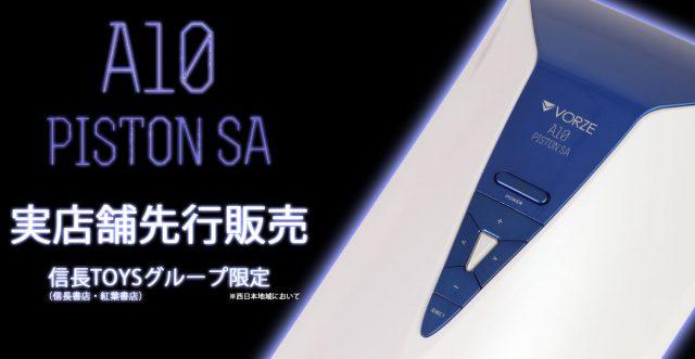 A10ピストンSA実店舗先行販売!