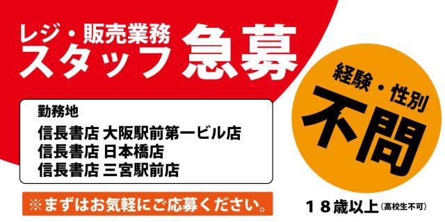 大阪駅前第一ビル店・日本橋店・三宮駅前店 スタッフ募集中!!