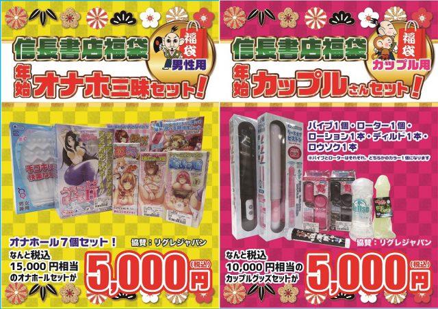 「福袋」は信長書店のアダルトグッズ・大人のおもちゃ売場で元旦に発売!