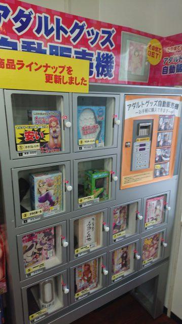 信長書店のアダルトグッズ・大人のおもちゃ売場のアダルトグッズ自動販売機