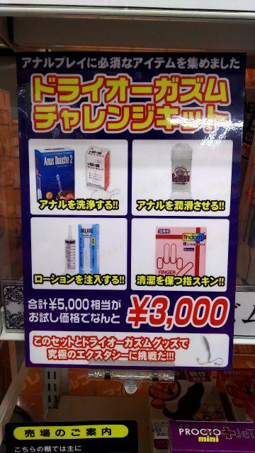信長書店のアダルトグッズ・大人のおもちゃ売場にて展開中