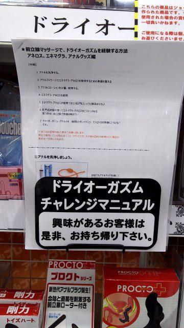 信長書店のアダルトグッズ・大人のおもちゃ売場で配布中