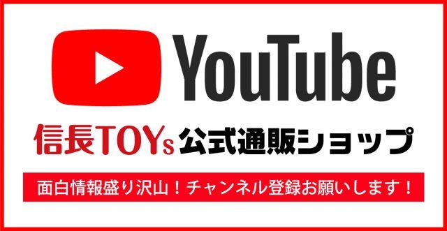 信長トイズ公式通販ショップがYouTubeチャンネルを開設しました!