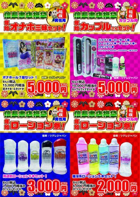 信長書店日本橋店のアダルトグッズ・大人のおもちゃ売場で大好評のアダルトグッズ福袋は4種類!