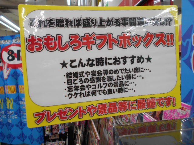 「信長書店のアダルトグッズ・大人のおもちゃ売り場で展開中のおもしろギフトボックス!」