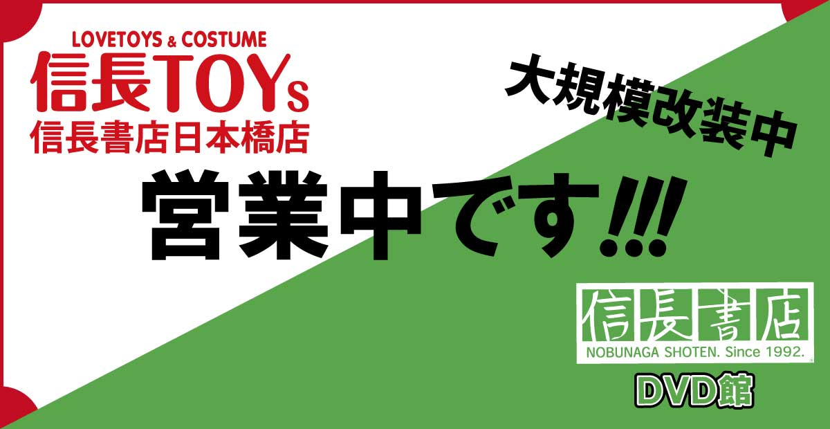 信長TOYS(日本橋店)・別館大規模改装中