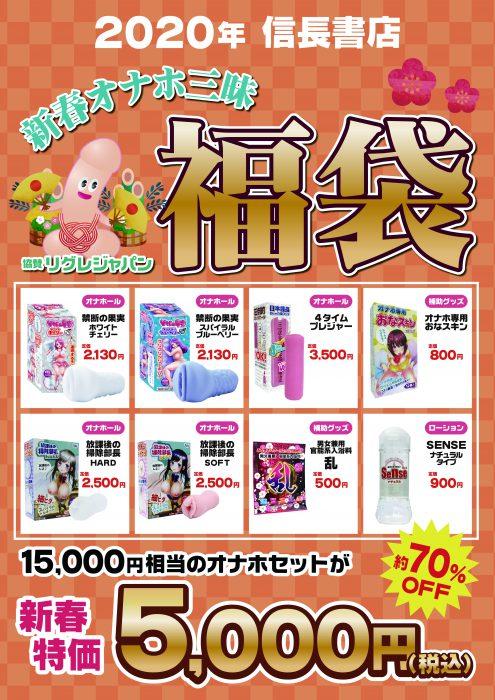 お正月も休まず営業、大人のおもちゃ、アダルトグッズは.信長書店梅田東通店