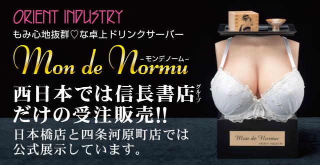 西日本では信長書店だけの受注販売!オリエント工業製の卓上ドリンクサーバー!