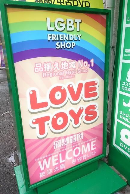 アダルトグッズ、大人のおもちゃ、LOVE TOYS をお求めなら信長書店梅田東通店へ