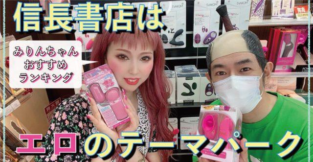 セクシャルインフルエンサーみりんちゃんの信長TOYS日本橋店LOVETOYSオススメトップ5!