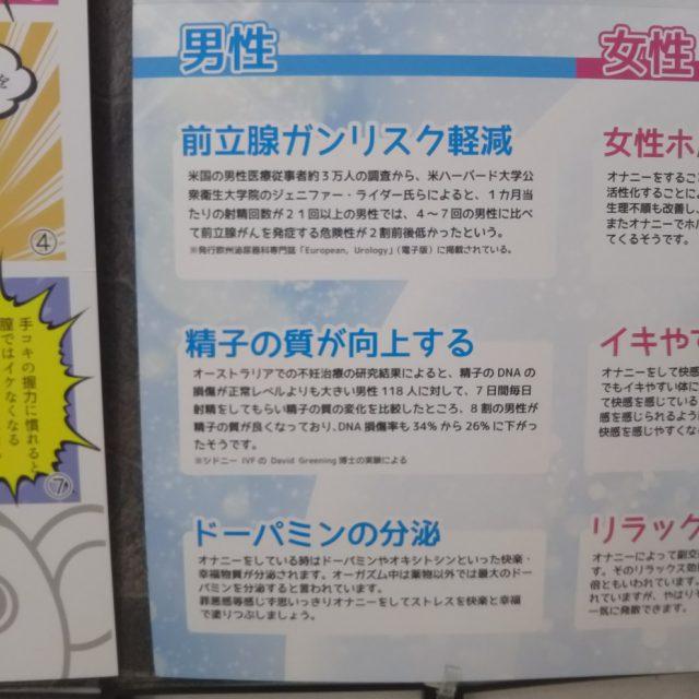 信長書店のアダルトグッズ・大人のおもちゃ売場 品揃え宇宙最大規模!