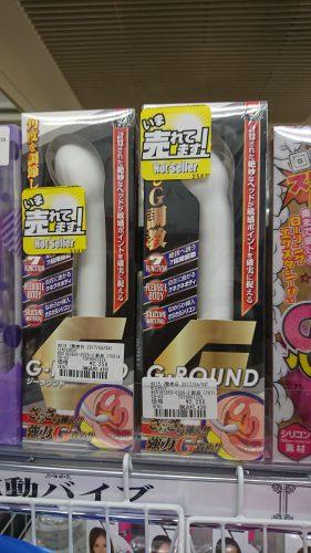 アダルトグッズ、大人のおもちゃ、バイブ Gラウンド は信長書店梅田東通店3階にて販売中です。