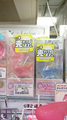 アダルトグッズ、大人のおもちゃ、バイブ オルガスター は信長書店梅田東通店3階にて販売中です。