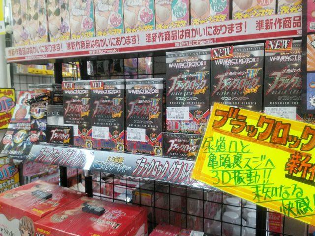 「ダブルインパクト」は信長書店のアダルトグッズ・大人のおもちゃ売場で展開中!