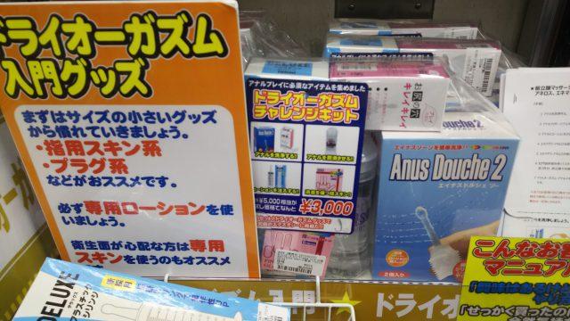 ドライオーガズムチャレンジキットは信長書店アダルトグッズ・大人のおもちゃ売場で販売中!